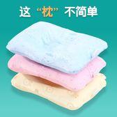 貝唯他嬰兒枕頭防偏頭定型枕新生兒0-1歲寶寶枕頭嬰兒定型枕 全館免運