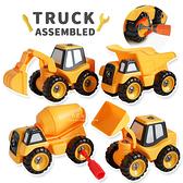 DIY拆裝工程車系列 玩具車 玩具 車子 小汽車