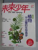 【書寶二手書T1/少年童書_PKC】未來少年_27期_植物-不出聲的生存高手等