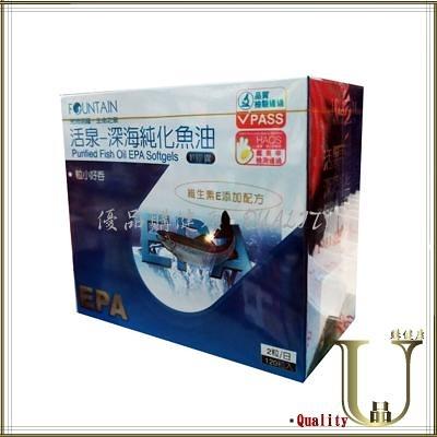 【優品購健康 UPgo】永信活泉 深海純化魚油EPA軟膠囊 120顆