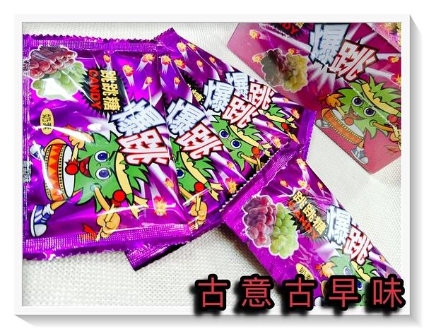 古意古早味 爆跳 跳跳糖 (葡萄口味/ 5公克x10包裝) 懷舊零食 霹靂 勁爆 產地:馬來西亞