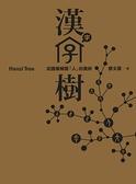(二手書)漢字樹:從圖像解開「人」的奧妙