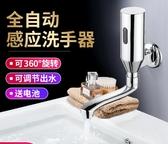 感應水龍頭 全銅全自動感應水龍頭入墻式洗手器紅外線智慧感應水龍頭 夢藝家