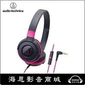 【海恩數位】日本鐵三角 ATH-S100iS 耳罩式耳機 平放收納 可通話 音量控制 黑粉紅 台灣公司貨