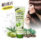 (原價$380)帕瑪氏 天然橄欖脂菁華髮根強健潤髮乳250ml (堅韌髮絲、終結乾枯分叉斷裂)