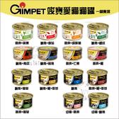 GimCat竣寶〔愛貓貓罐,15種口味,70g〕(一箱24入) 產地:泰國