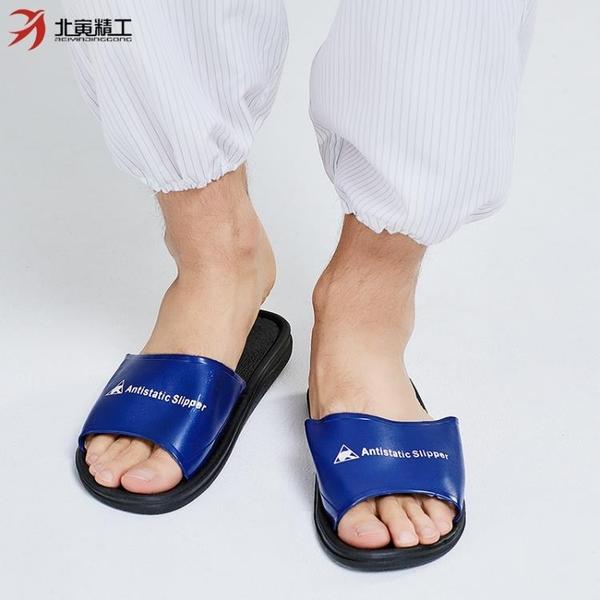 防靜電拖鞋 靜電鞋子藍色無塵鞋男士女士夏季透氣工作鞋 勞保鞋