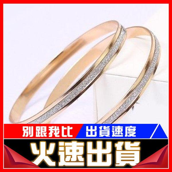 [24H 台灣現貨] 【一入】韓國 時尚 圈磨砂玫瑰金 手環 手鐲 飾品禮物E5063