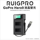 睿谷 GoPro Hero 9 液晶雙充充電器 雙槽充電 快充 ADDBD 副廠配件【可刷卡】薪創