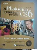【書寶二手書T2/電腦_YAX】用Photoshop 玩影像設計比你想的簡單-快快樂樂學Photoshop CS6_鄧文淵