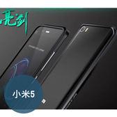 Xiaomi 小米 5 亮劍系列 超薄 金屬邊框 金屬框 金屬殼 手機殼 保護殼