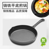 鑄鐵平底鍋煎鍋不黏鍋煎餅煎蛋鍋無涂層家用電磁爐燃氣灶通用    麻吉鋪