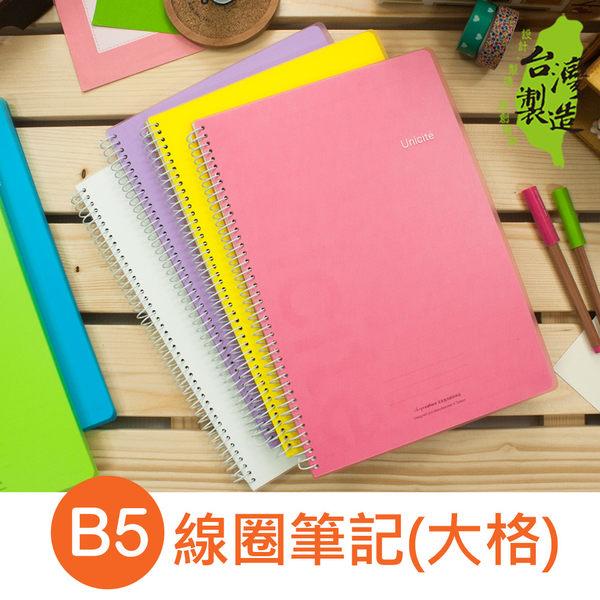 珠友 HP-50010-18 B5/18K線圈筆記/記事本(大格)/90張