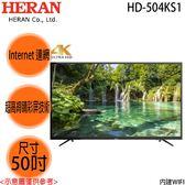 【HERAN禾聯】50吋 4K WiFi連網 LED液晶電視 HD-504KS1 免運費