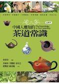 中國人應知的茶道常識(插圖本)