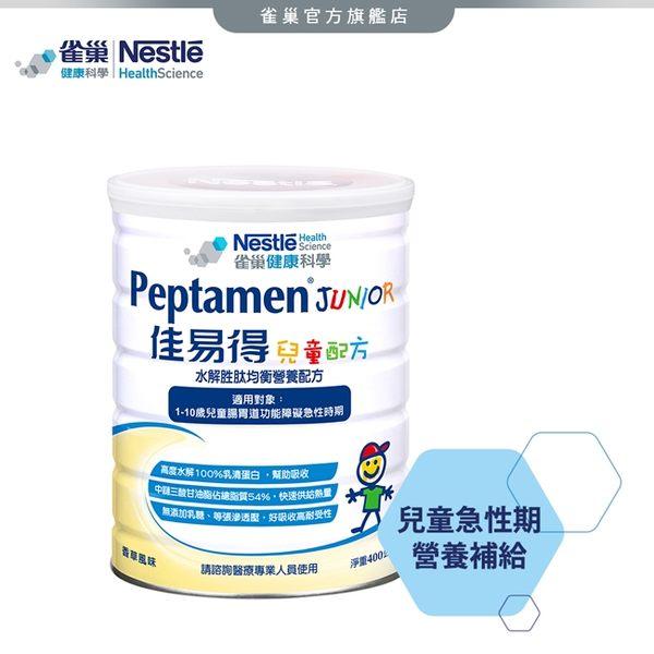 【雀巢 Nestle】兒童佳易得水解胜肽均衡營養配方 400g