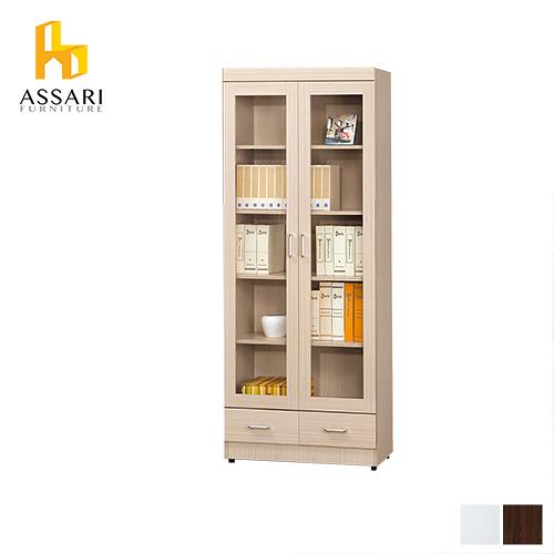 ASSARI-經典雙門下抽2.6尺書櫃(寬80*深32*高185cm)
