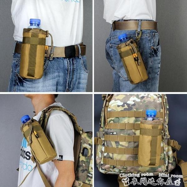 杯套戶外水杯袋運動水壺包杯套600ml戰術穿腰帶多功能molle附件保護套迷你屋 迷你屋 新品