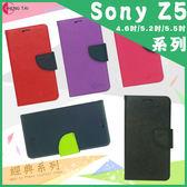 ●經典款 系列 Sony Xperia Z5 Compact/Z5 E6653/Z5 Premium E6853 側掀可立式保護皮套/保護殼