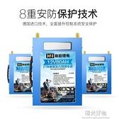 大容量鋰電池喚能12V80AH100ah大容量聚合物鋰電池氙氣燈12V大容鋁電瓶鋰電池 NMS陽光好物
