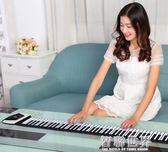 手捲鋼琴88鍵便攜式軟摺疊成人初學者家用電子琴學生入門鍵盤ATF