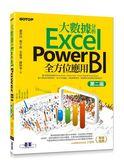 (二手書)大數據分析Excel Power BI全方位應用(第二版)