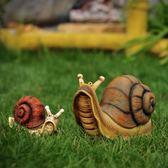 田園裝飾品蝸牛擺件 花園別墅庭院造景仿真動物