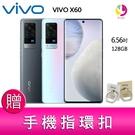分期0利率 VIVO X60 (8G/128G) 6.56吋蔡司影像OIS光學防手震+極夜模式旗艦手機 贈『手機指環扣 *1』