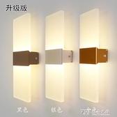 床頭led壁燈現代簡約燈客廳臥室燈樓梯間過道走廊壁燈 方形牆壁燈ATF 探索先鋒