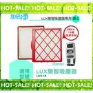 《二片裝》適用 LUX LUX1R 怡樂智 吸塵器專用 HEPA濾網 ( HEPA13級)