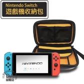 任天堂 Nintendo Switch 硬殼收納包 防撞耐摔 收納包 NS主機 手把 防撞包 保護殼(V50-1899)