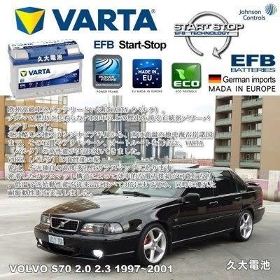 ✚久大電池❚ 德國進口 VARTA D54 EFB 65Ah 富豪 VOLVO S70 1997~2001