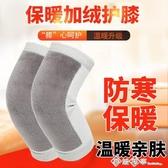 護膝保暖女膝蓋套男老寒腿老人專用防寒關節炎中老年發熱漆蓋  西城故事