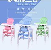 多功能兒童餐椅寶寶餐椅嬰兒餐椅吃飯餐桌椅變學習書桌帶搖馬腳輪igo『潮流世家』