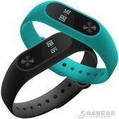 小米手環2智慧藍芽男女款學生運動計步器睡眠監測手錶手環WD 時尚芭莎
