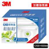 3M真空保鮮盒促銷包1200+600ML【愛買】