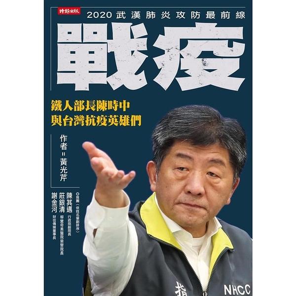 戰疫:鐵人部長陳時中與台灣抗疫英雄們