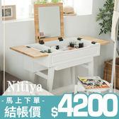 化妝台 化妝桌 化妝品收納 梳妝台【L0044】妮蒂亞掀蓋式化妝桌(不含椅子) 完美主義