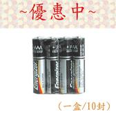 [奇奇文具] 量大超划算!【勁量 Energizer 電池】勁量Energizer AAA4號 E92 鹼性電池/勁量4號電池 (10封/盒)