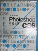 【書寶二手書T9/電腦_YFF】正確學會Photoshop CS6 的16堂課_施威銘研究室_無光碟