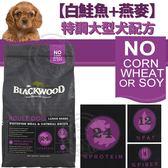 【zoo寵物商城】 BLACKWOOD柏萊富《白鮭魚+燕麥》特調大型成犬配方大顆粒30磅13.6kg/包