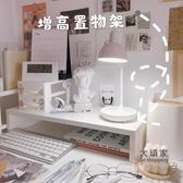 電腦增高架 ins台式電腦筆記本顯示器增高架辦公室桌面鍵盤整理收納置物架子T