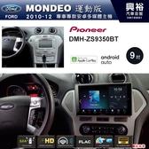 【PIONEER】2010~12年FORD MONDEO運動版專用DMH-ZS9350BT 9吋螢幕主機 *WiFi+Apple無線CarPlay