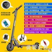 小型折疊電動滑板車男女雙輪踏板車成人鋰電池代步車電動車 CJ4445 『美鞋公社』