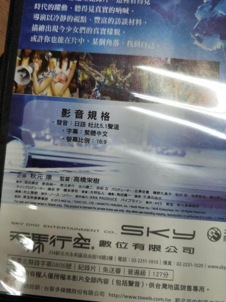 挖寶二手片-0B01-657-正版DVD-日片【AKB48:笑淚交織】-(直購價)