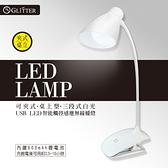 可夾式桌上型三段式白光 USB LED 時尚護眼無線檯燈 充電式 LED燈 USB燈 桌面檯燈 夾式檯燈