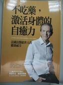 【書寶二手書T7/養生_ONB】不吃藥激活身體的自癒力_費德里克.薩德曼