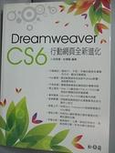 【書寶二手書T7/網路_JM2】Dreamweaver CS6行動網頁全新進化_呂昶億、杜慎甄