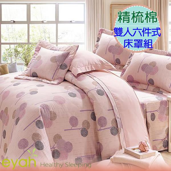 雙人~頂級活性100%精梳棉六件式床罩組-CB603 森林秘境/台灣精製【eyah宜雅】