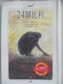 【書寶二手書T1/翻譯小說_FUZ】24個比利:多重人格分裂的紀實小說_丹尼爾.凱